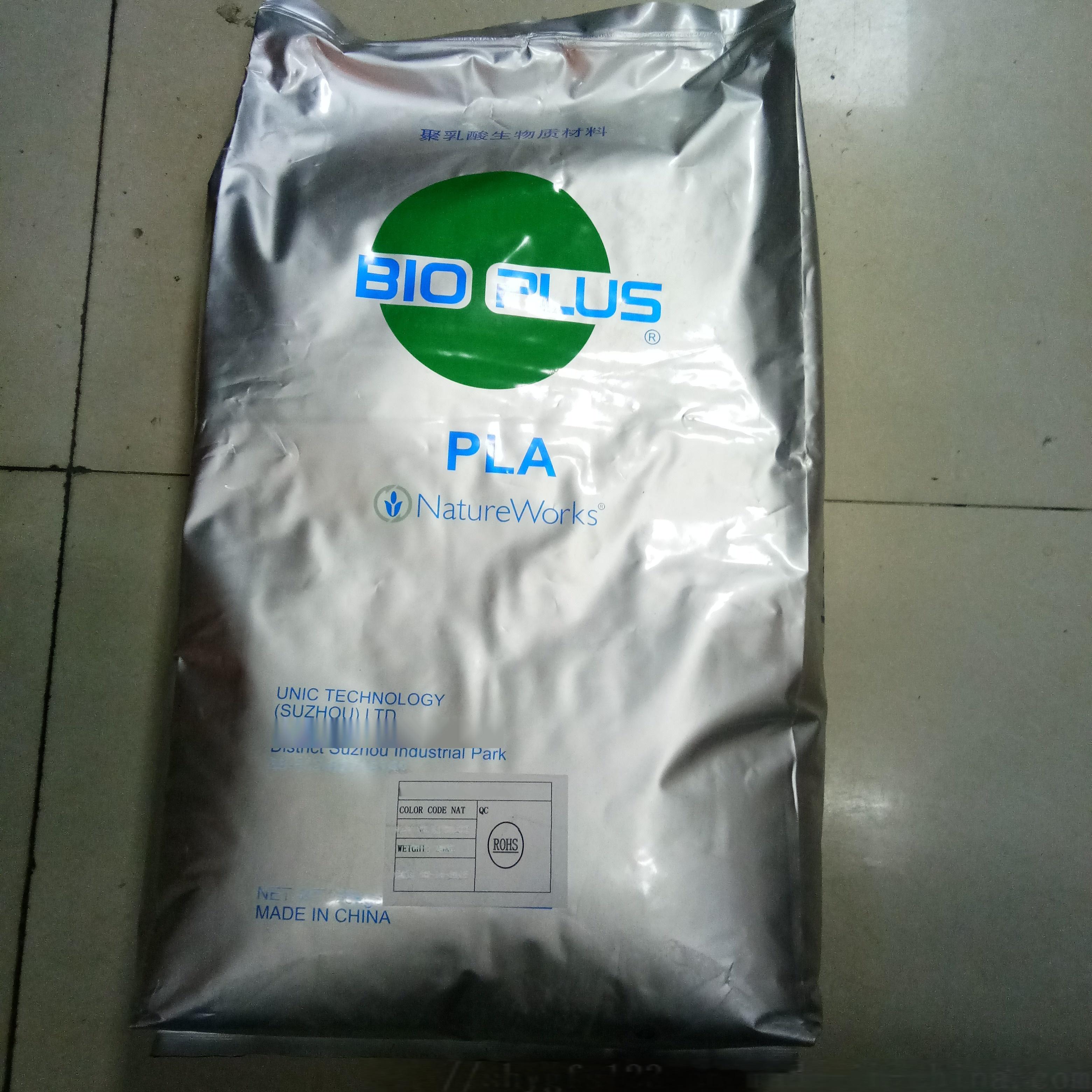PLA美国NatureWorks7001D 吹瓶级 聚乳酸95971295