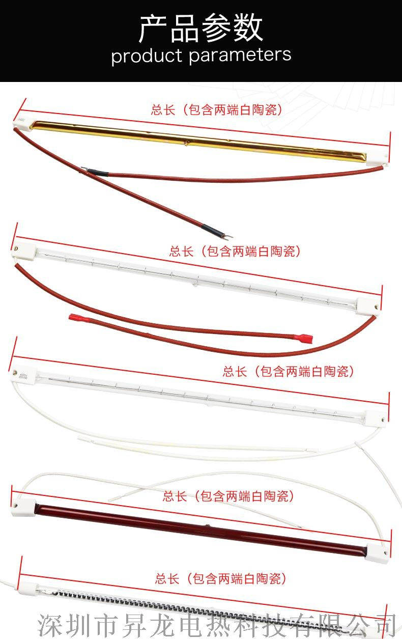 烤漆房烤燈遠紅外線鍍金紅寶石半鍍白透明發熱管130497825