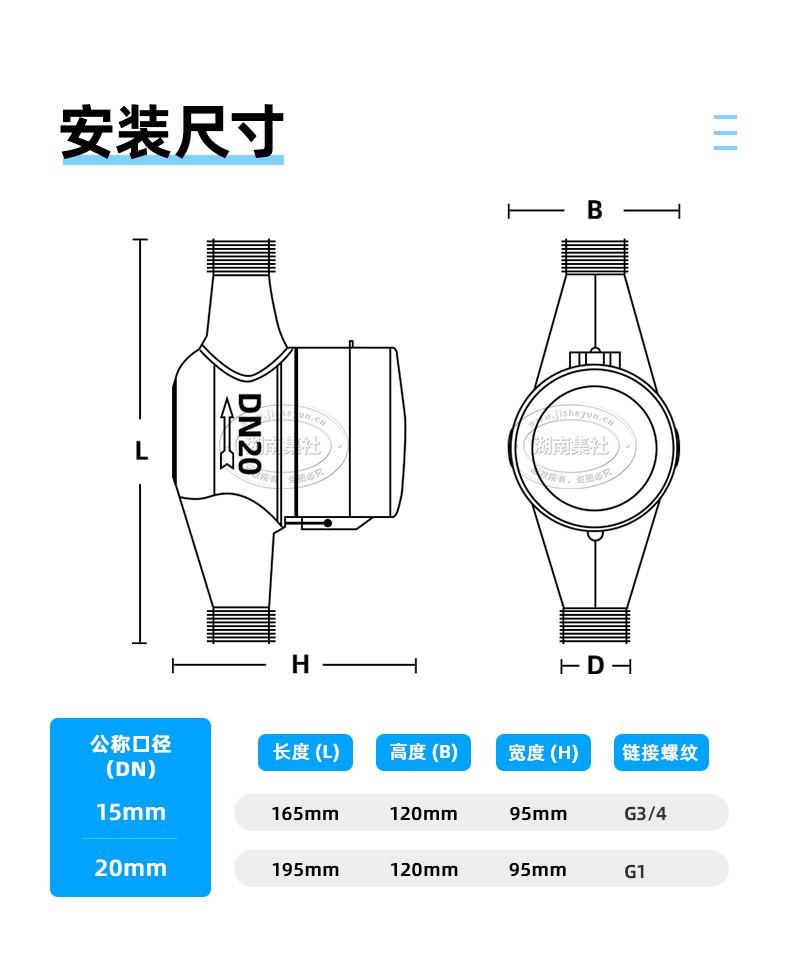 宁波-M_Bus-LXSY-20EZ水表(不带阀)PC_21.jpg