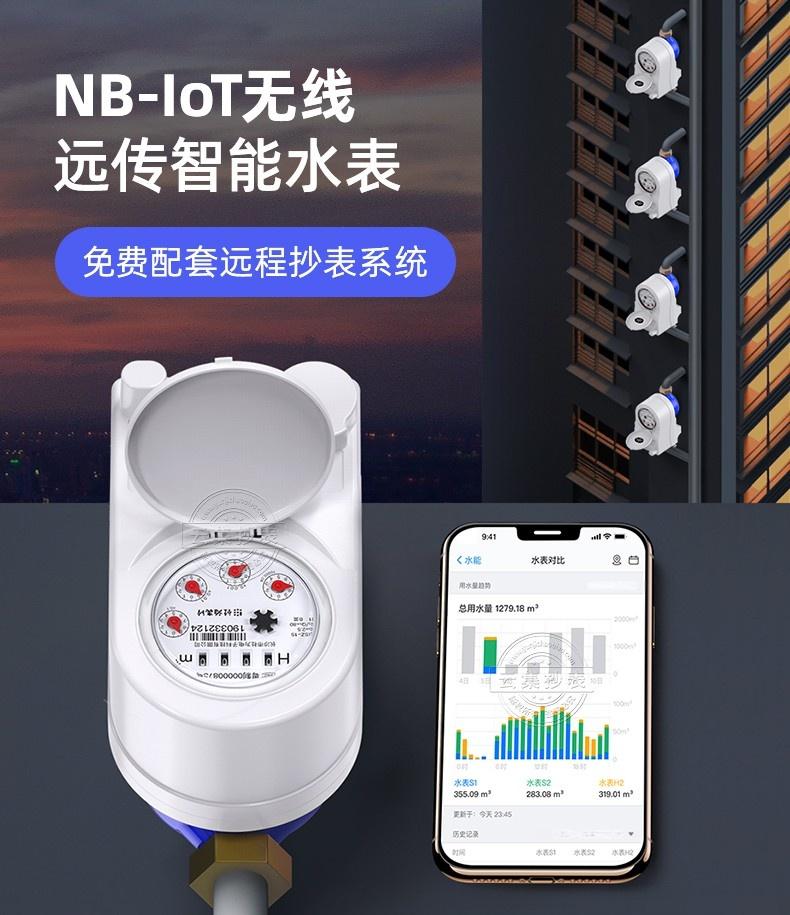捷先小口径-NB-IoT-PC端-01_01.jpg