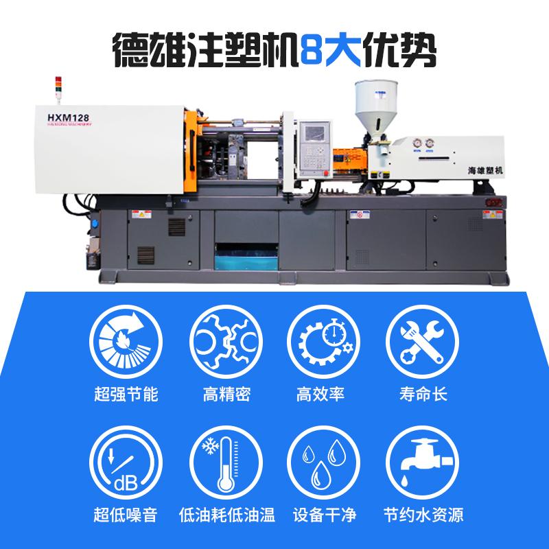 海雄,销伺服节能型,日用品注塑机 HXM128141020565