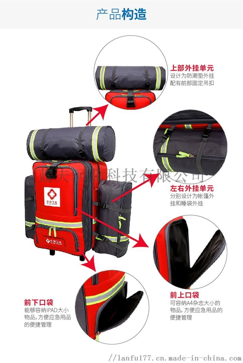 蓝夫应急救援背囊拉杆式救援包双肩背大应急包131546792