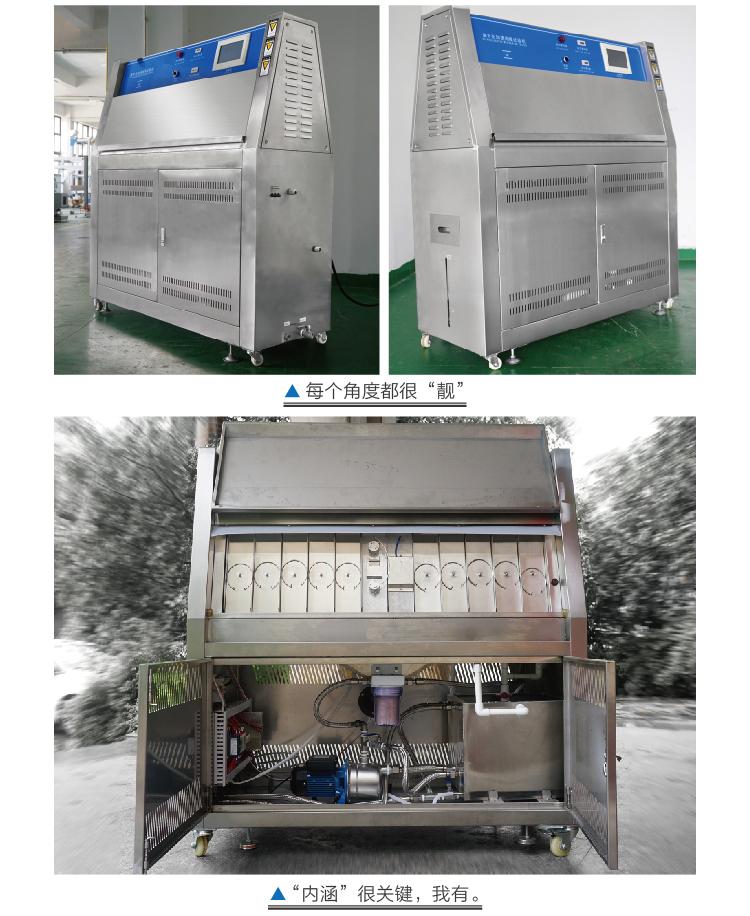 HD-E802紫外光加速耐候试验箱-05_02.jpg