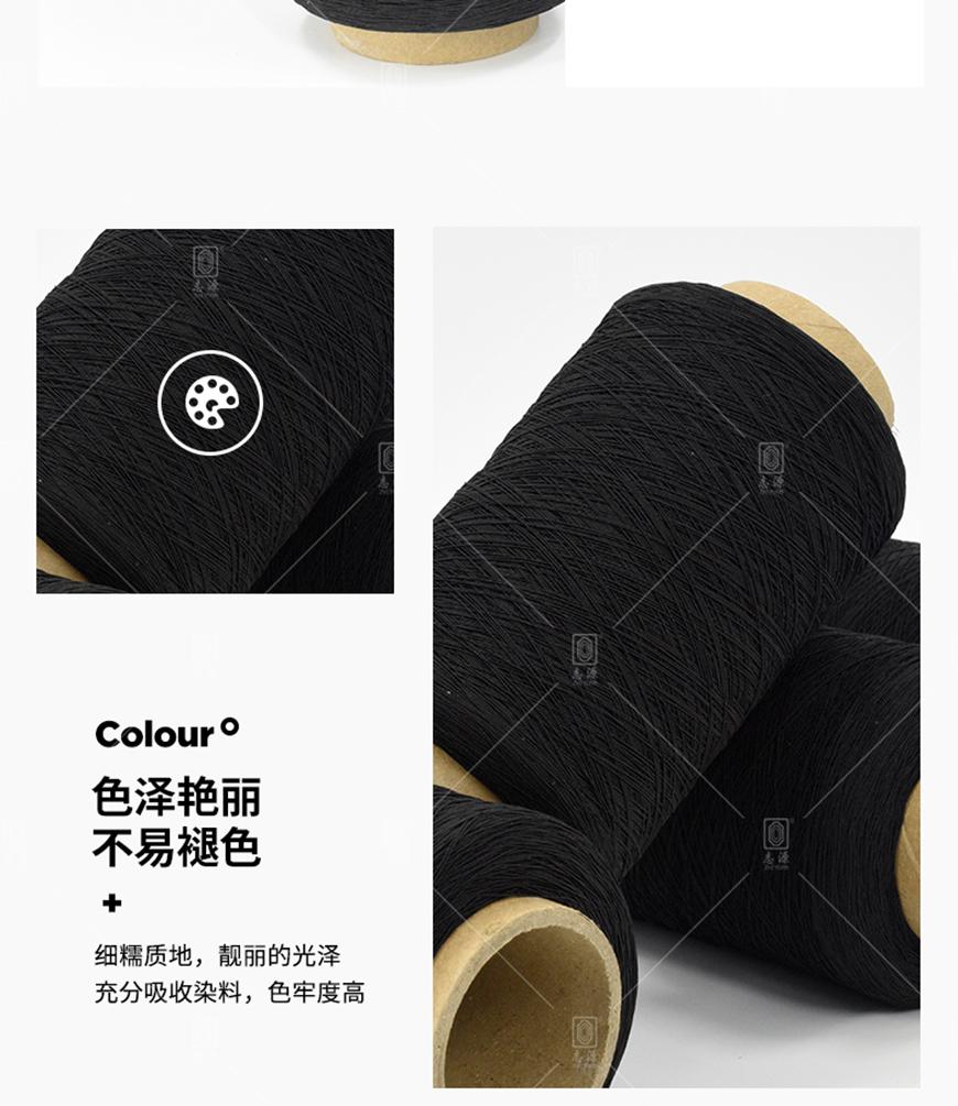 420D-75D-氨纶涤纶橡筋线-_05.jpg