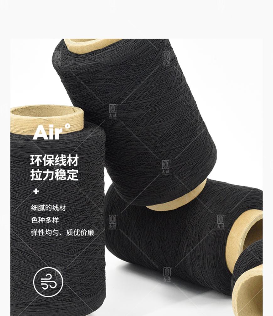 420D-75D-氨纶涤纶橡筋线-_03.jpg