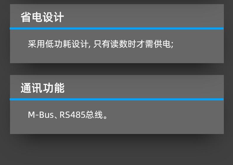 宁波-M_Bus-LXSY-20EZ水表(不带阀)PC_18.jpg