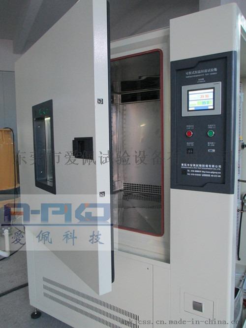 爱佩科技 AP-HX 大型温湿度循环试验箱厂66402565