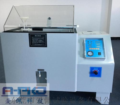 复合式盐雾试验机/多功能盐雾试验箱794054435
