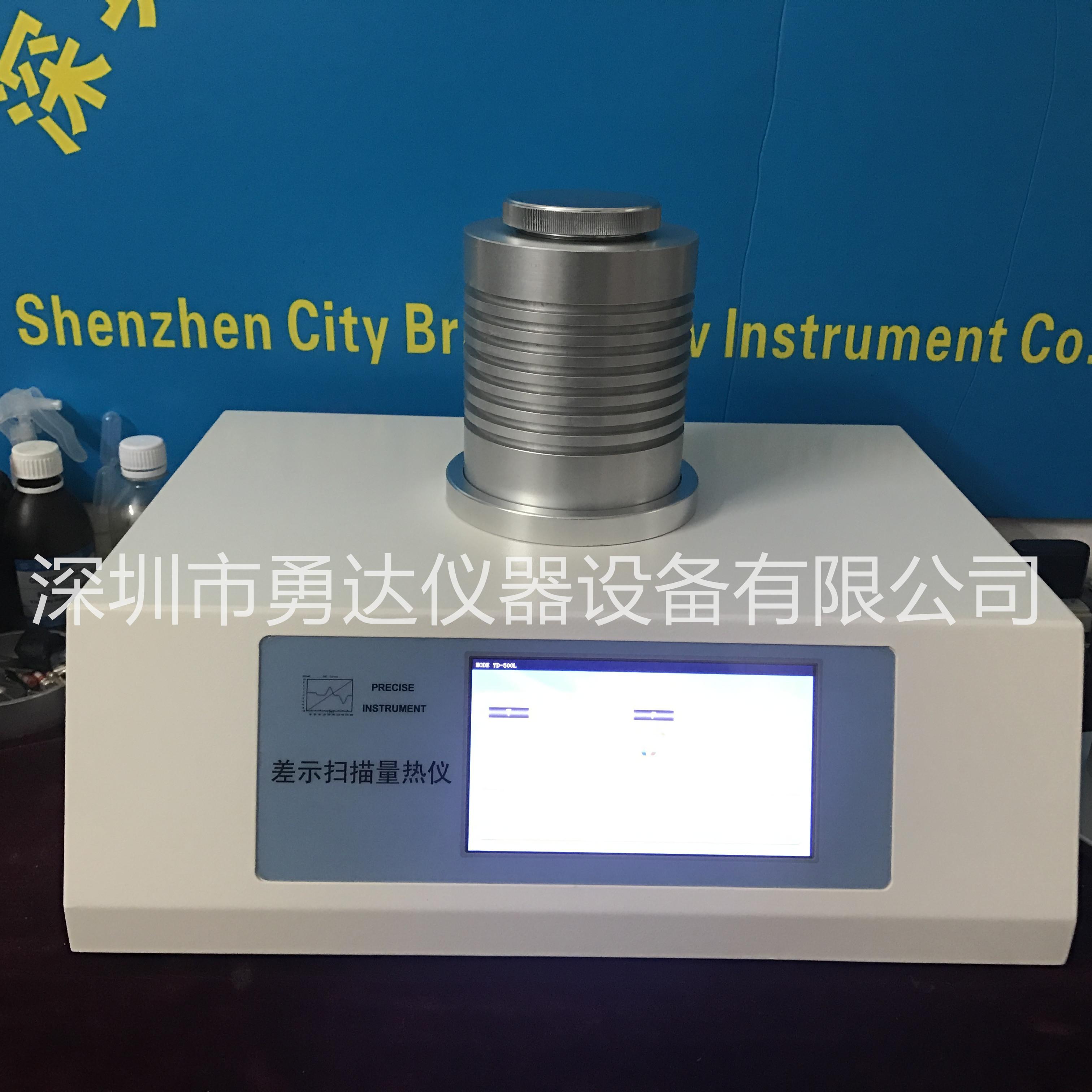 环氧粉末玻璃化转变温度分析仪DSC-750L检测仪65255485