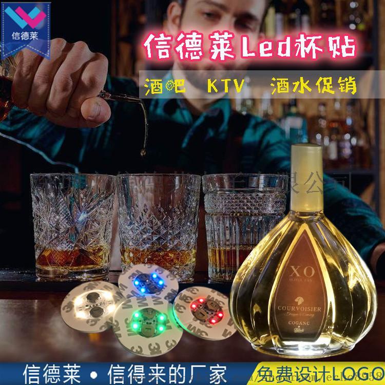 圓形LED發光杯墊定製 夜店酒吧KTV助興道具LED發光杯墊發光瓶貼 (1)
