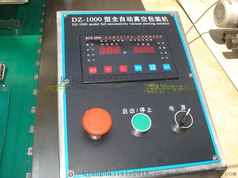 強大機械熟食1000真空包裝機746205252
