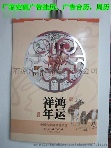 石家庄定做广告台历 台历印刷厂家727466972