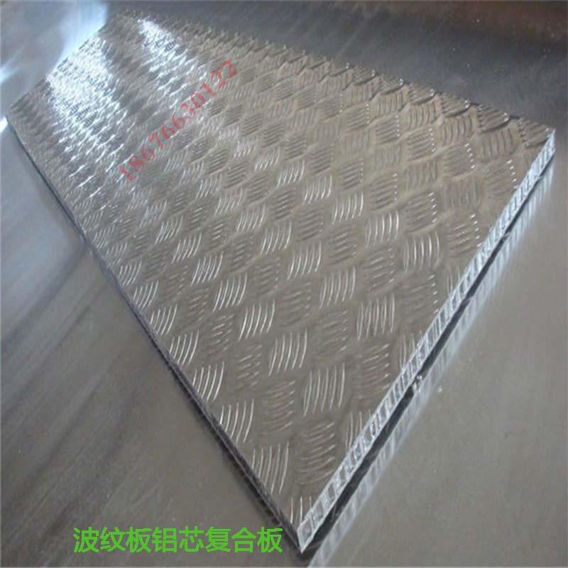 蜂窩芯鋁合金複合鋁蜂窩板廠家 吊頂牆面穿孔吸音鋁板799896225