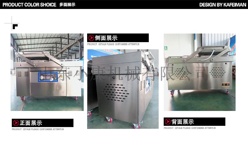 DZ-700包装机,冷面真空包装机,双室真空包装机59454432