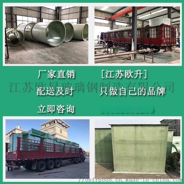 玻璃钢风管 玻璃钢管道厂家 -「江苏欧升」128348625