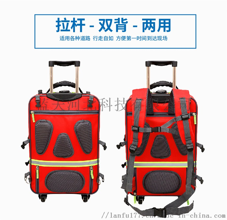 蓝夫应急救援背囊拉杆式救援包双肩背大应急包131546742