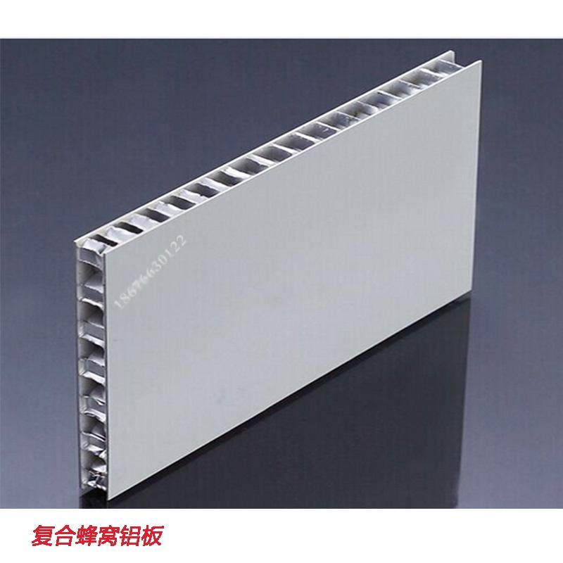 卫生间电梯大门屏蔽门用蜂窝式铝板784980585