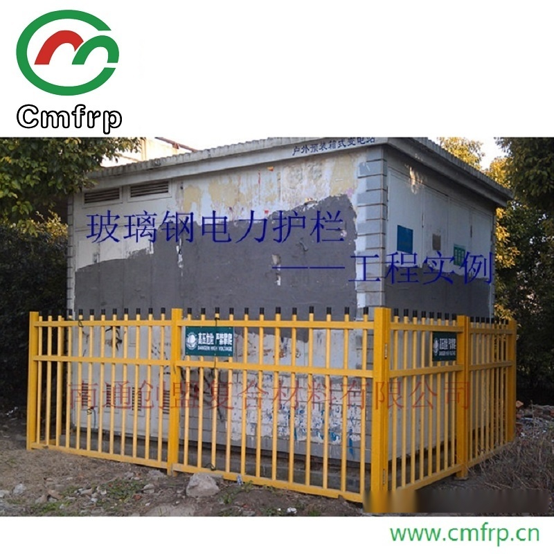 南通创盟工厂直销;玻璃钢变压器围栏,玻璃钢箱变围栏111327802