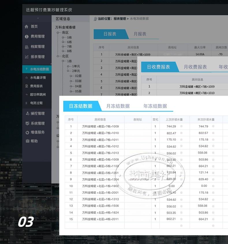 宁波-M_Bus-LXSY-20EZ水表(不带阀)PC_15.jpg