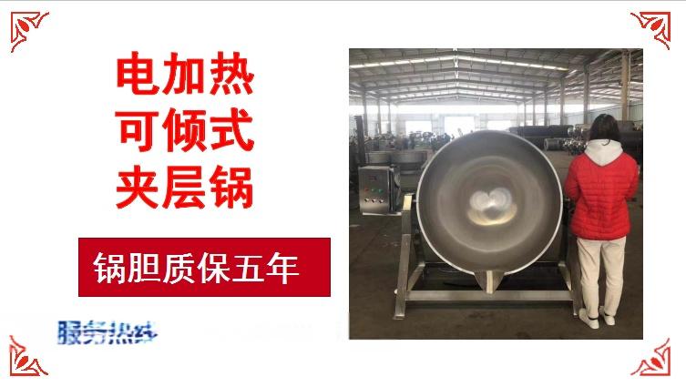 石硫合剂搅拌锅 电加热双层夹层锅105734482