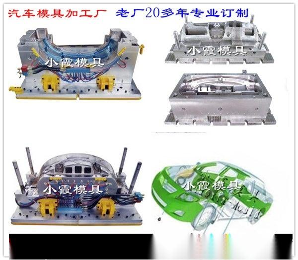 汽车模具供应商,20多年老厂专业做汽车模具  (59).jpg