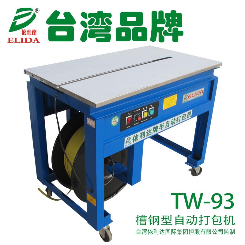 湛江牢固型捆紮機興寧槽鋼型自動打包機784832745