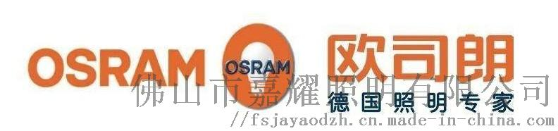歐司朗logo頭.jpg