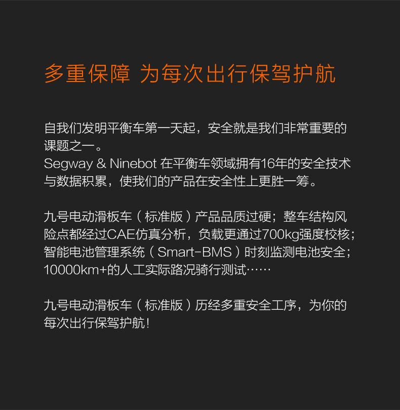 電動滑板車詳情頁790-2018_15.jpg
