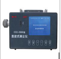 LB-CCZ1000 矿用防爆直读式测尘仪.jpg