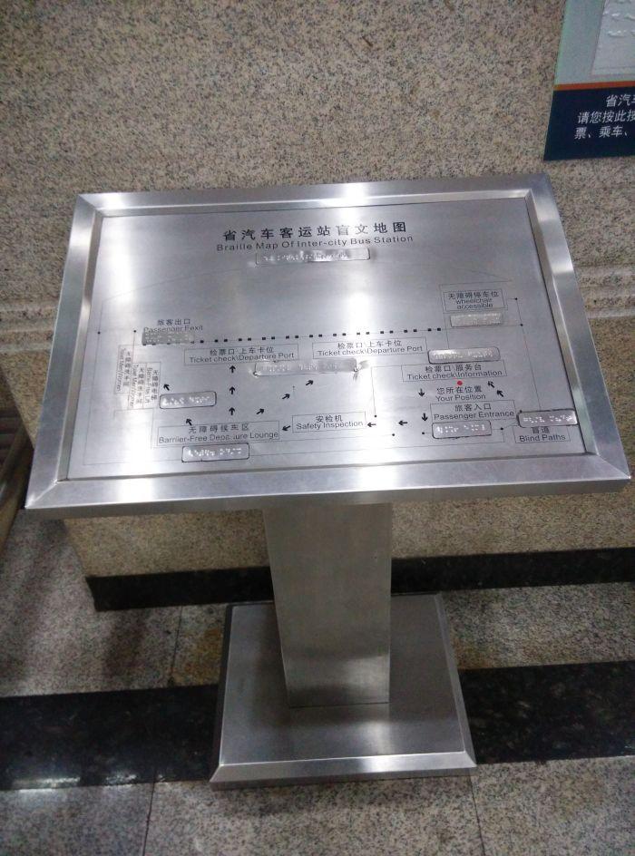 汽車客運站不鏽鋼指引牌.jpg