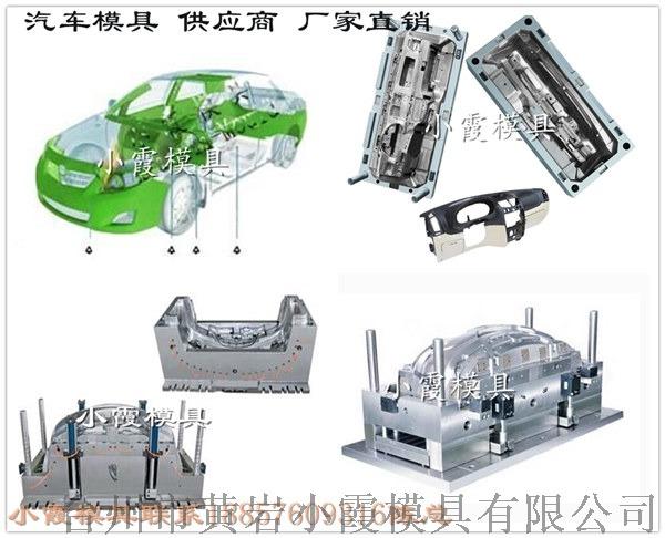 汽车模具供应商,汽车保险杠模具加工 (70).jpg