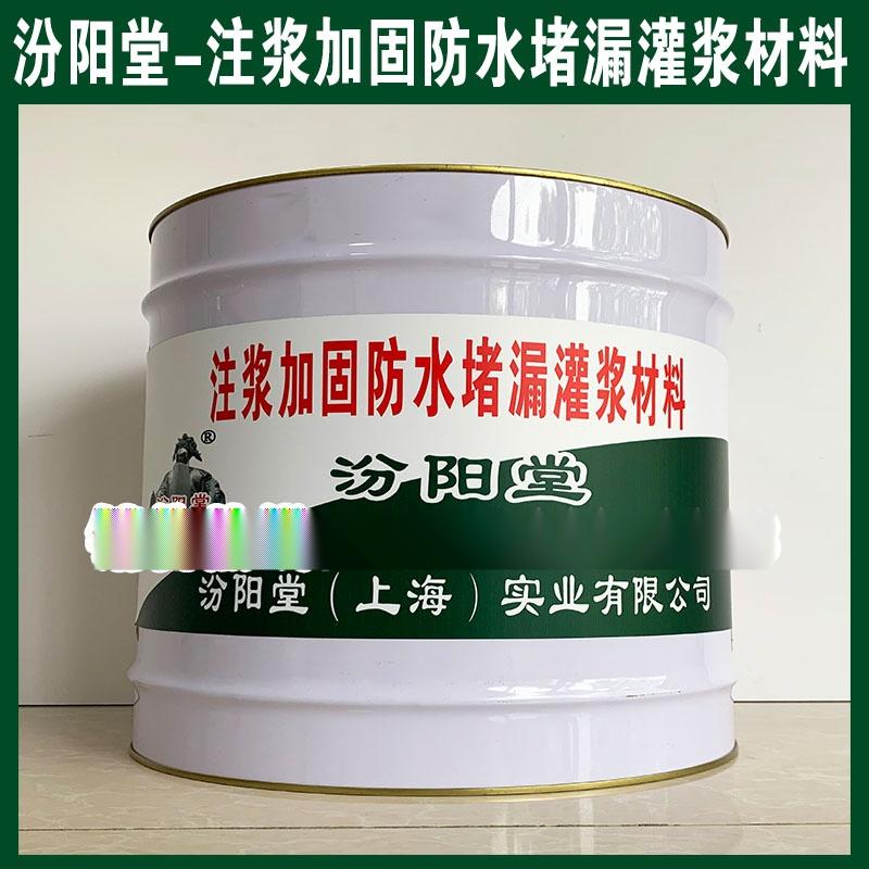 注漿加固防水堵漏灌漿材料、良好的防水性能.jpg