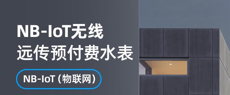 捷先小口径-NB-IoT-PC端_01.jpg