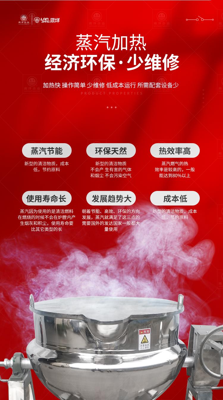 南洋夹层锅——蒸汽,无搅拌_04.jpg