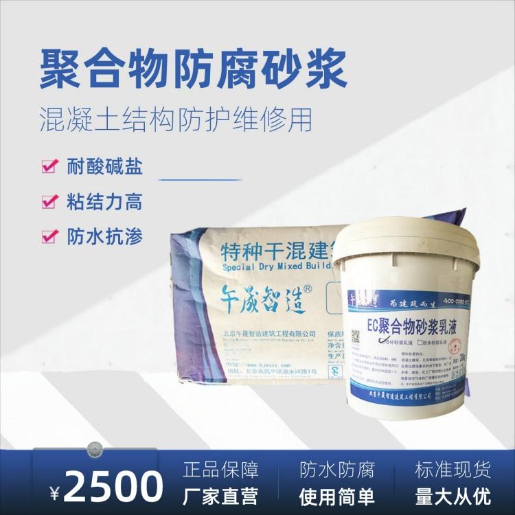 聚合物防腐砂浆(双组份)836211532