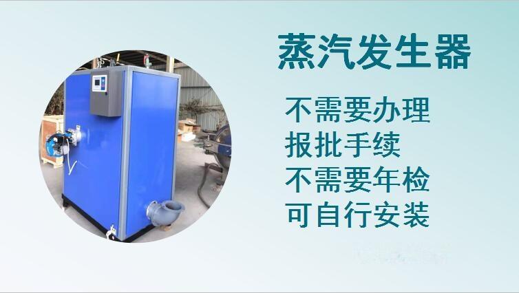 小型蒸汽发生器 电热商用蒸汽发生器107085502