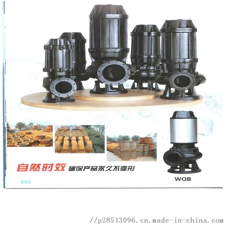 污水泵 WQ污水泵选型 耐高温污水泵121429662