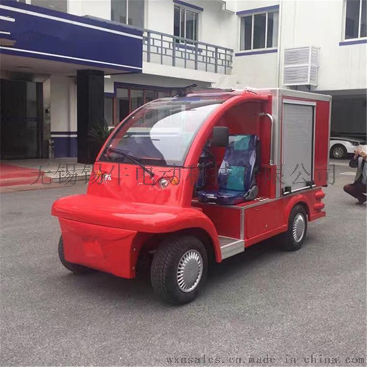 小型消防电动车
