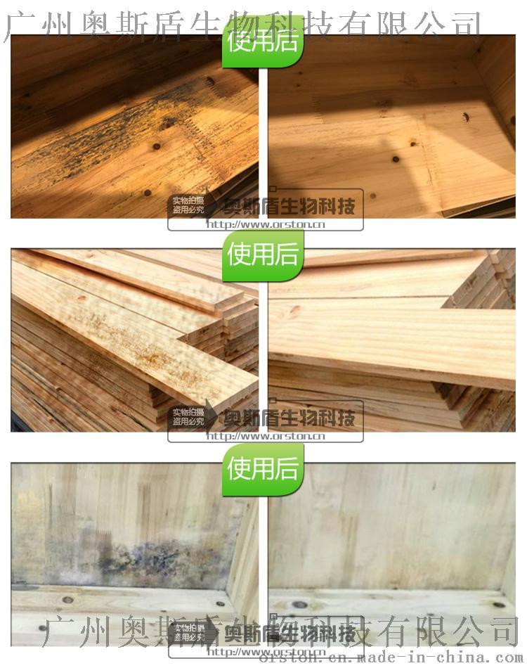 木材除霉效果