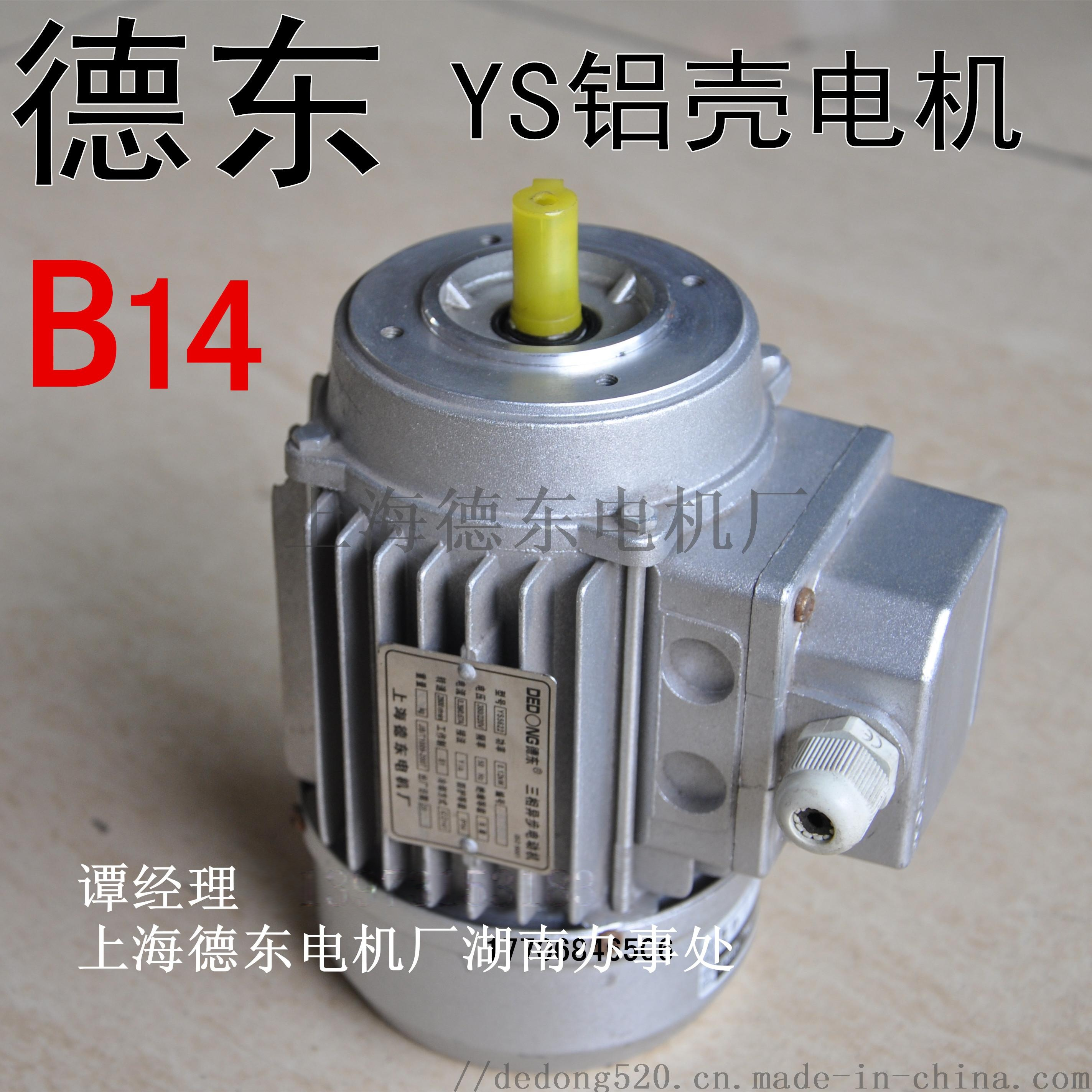 B14电机6_副本.jpg