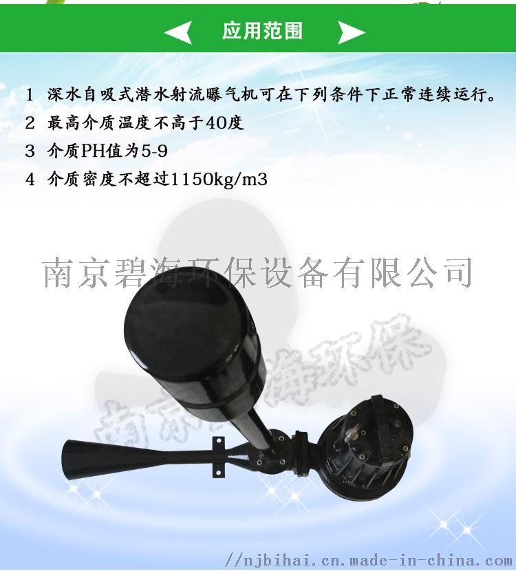 自耦式水下曝气机增氧曝气机厂家74059675