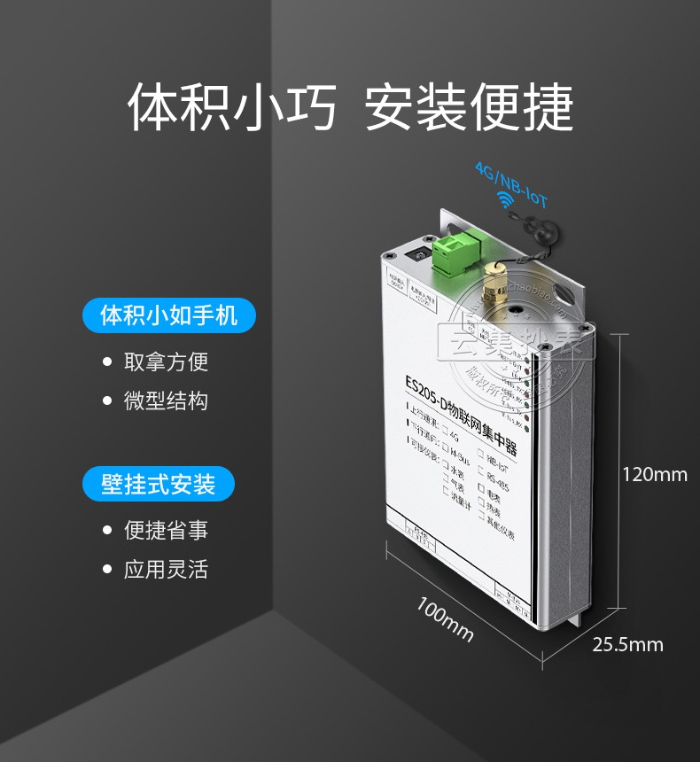 ES205-DORM集中器详情pc-水印_10.jpg