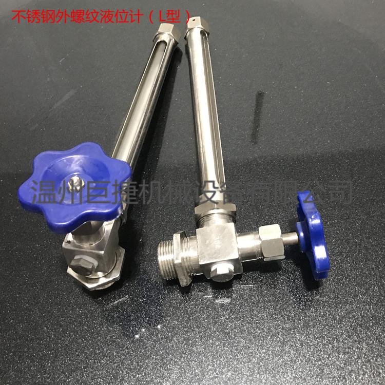 单口式外螺纹液位计 L型液位计 油位计 拐角液位计151868765