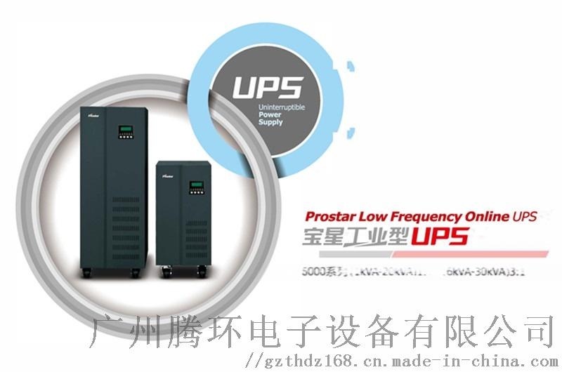宝星UPS电源SU1K-SU20K工频机UPS电源122143415