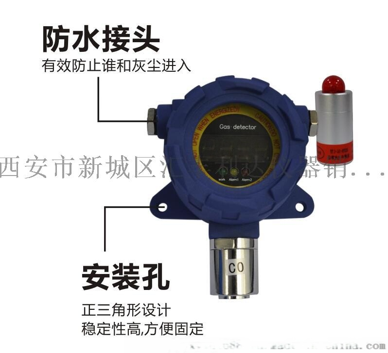 西安哪余有賣可燃氣體報警器825513395
