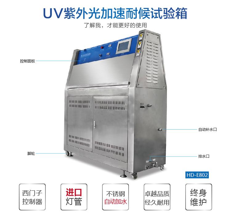 HD-E802紫外光加速耐候試驗箱-02.jpg