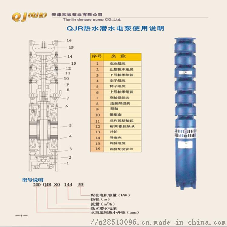热水潜水泵 天津耐高温潜水泵 耐高温不锈钢潜水泵121429472