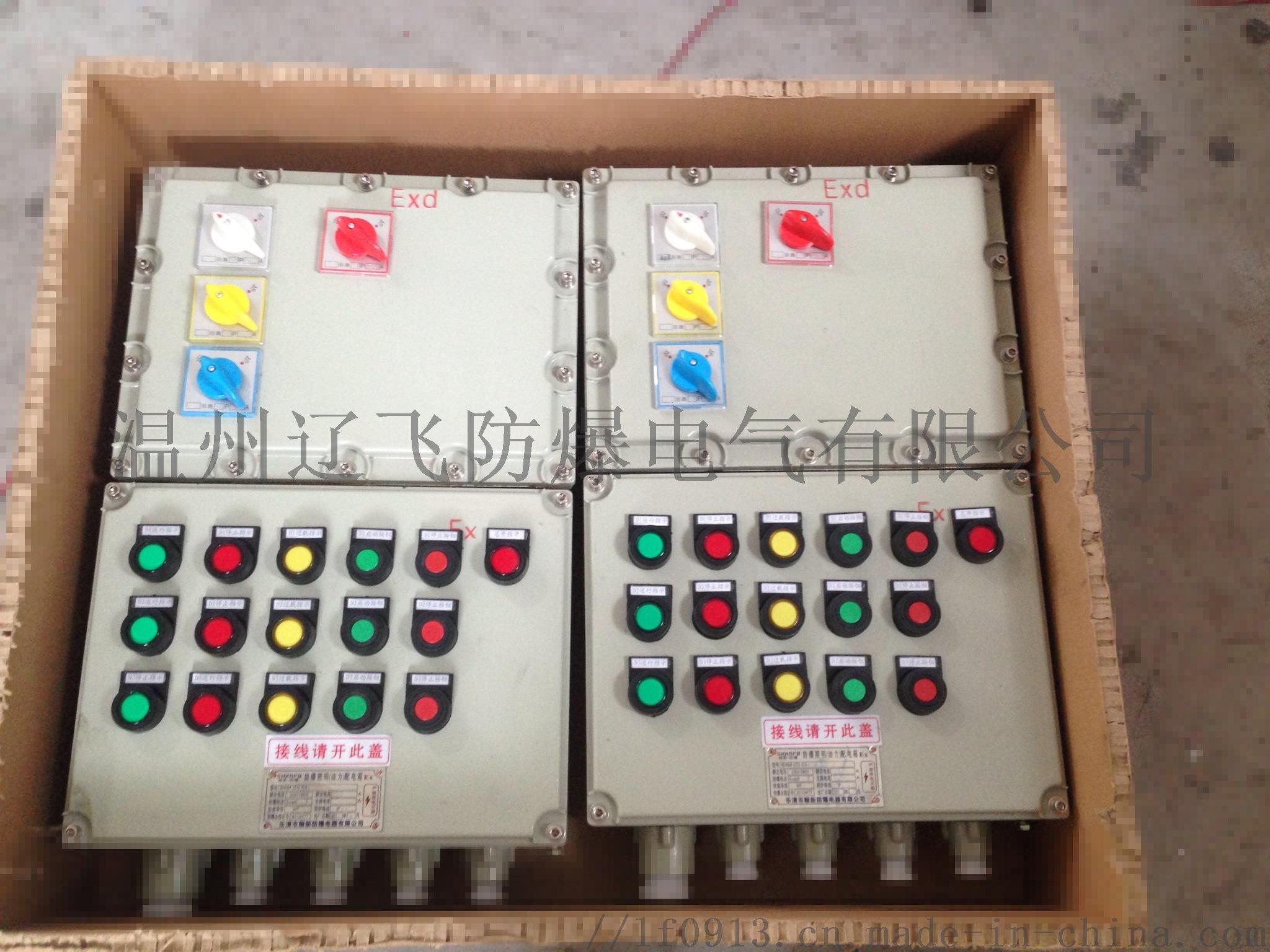 BXMD-T脱硝脱**防爆配电箱60311422