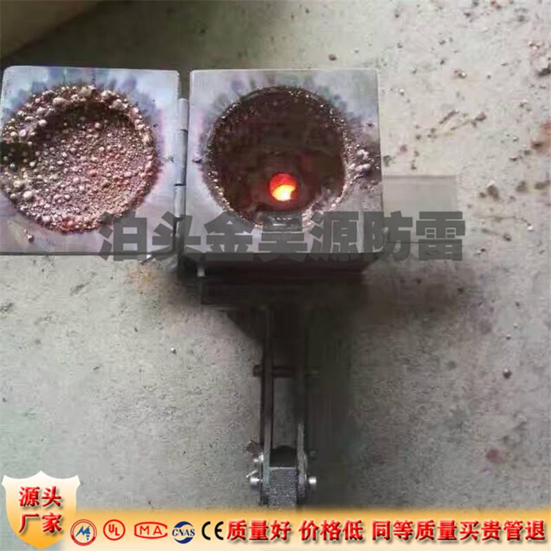 放热焊接 (30).jpg