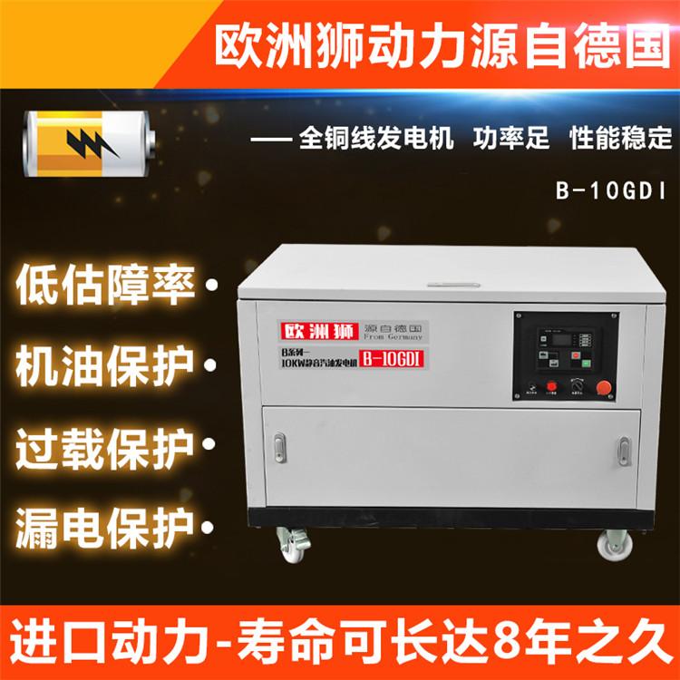 10kw静音汽油发电机 (4).jpg